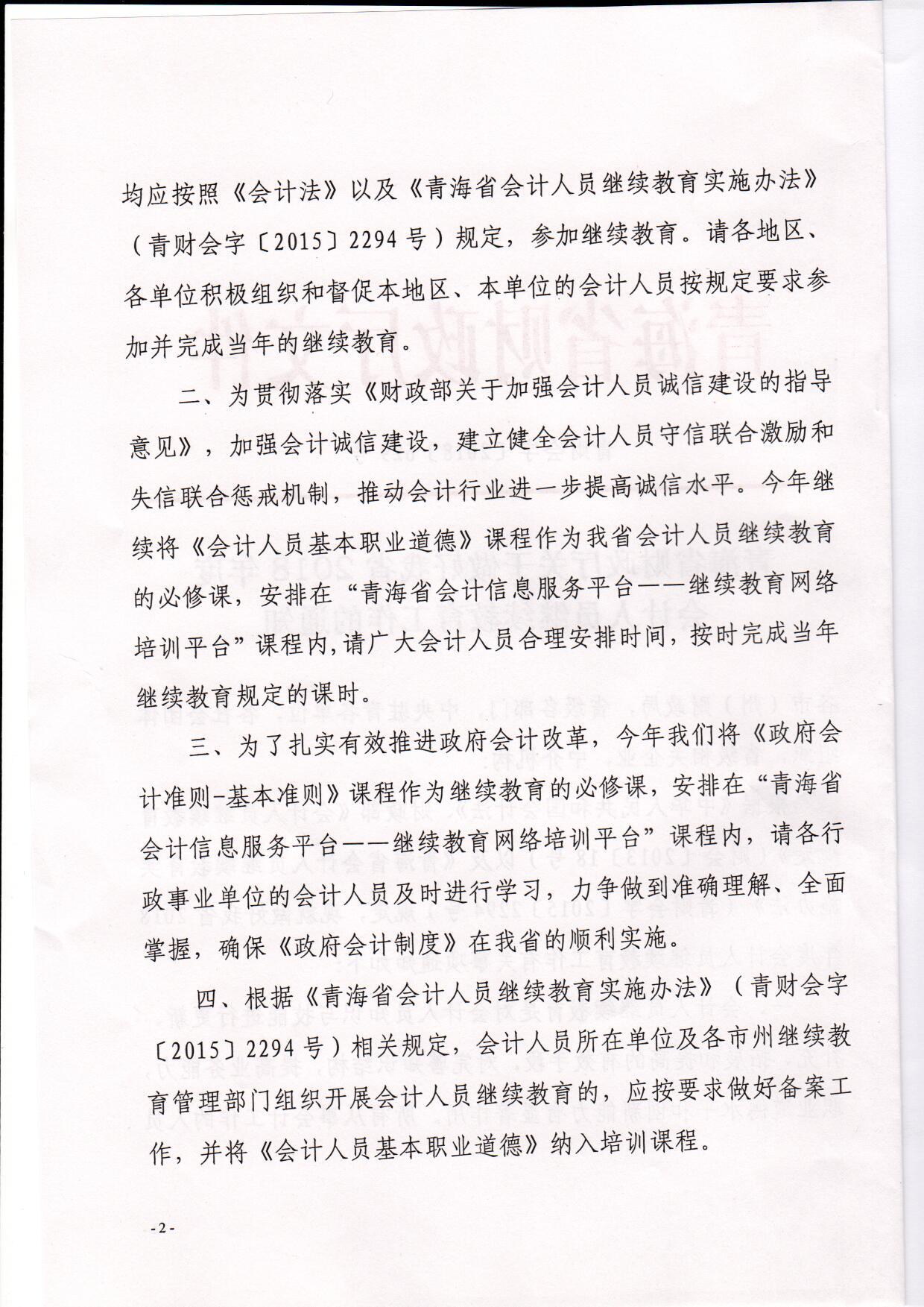 2018青海会计继续教育网络培训平台:http://webqh.kj2100.com