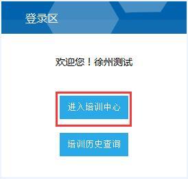 2018徐州会计继续教育网上培训流程