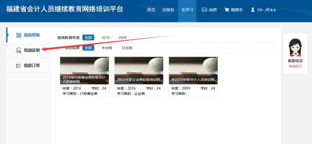 福建省会计人员继续教育网络培训平台网址:www.kjjxjy.com