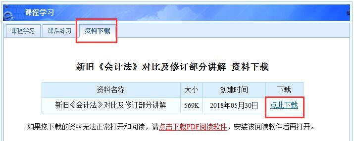 上海国家会计学院2019宿迁会计继续教育流程