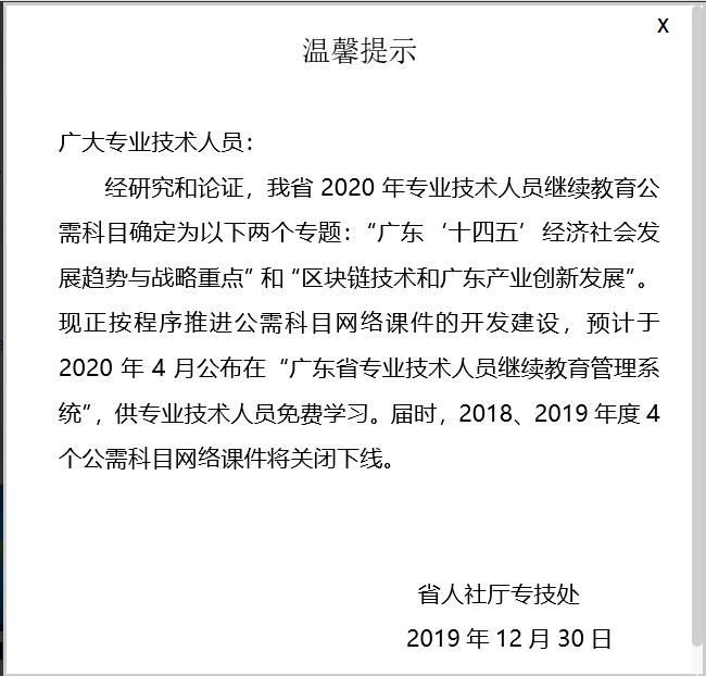 广东省广州市关于会计继续教育学习的温馨提示