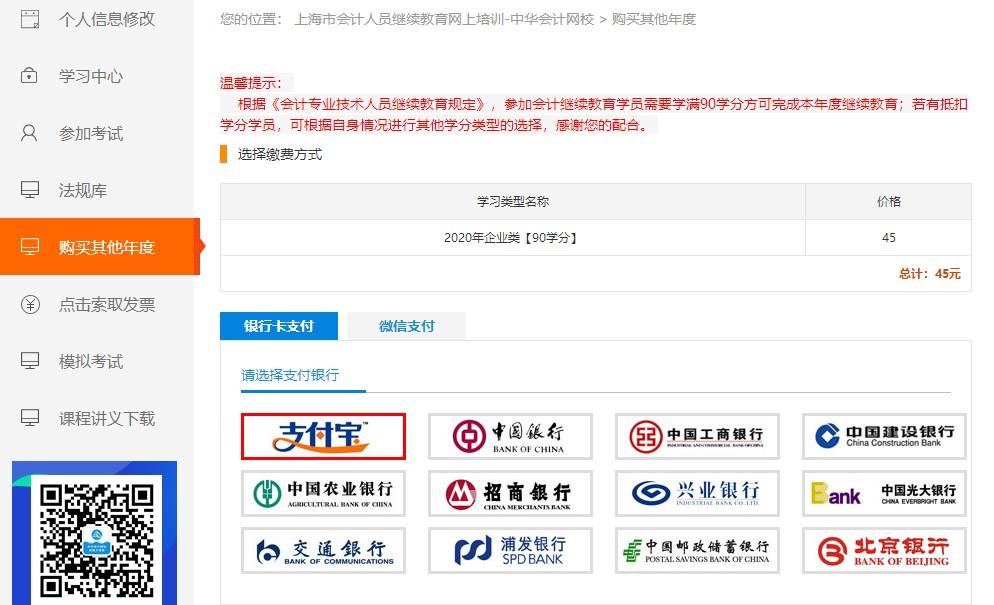 2020年上海市会计人员继续教育电脑端网络学习流程