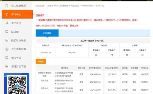 中华会计网校2020上海会计继续教育培训流程