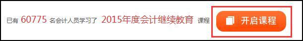 海南会计继续教育登录入口:http://www.hainanjxjy.com