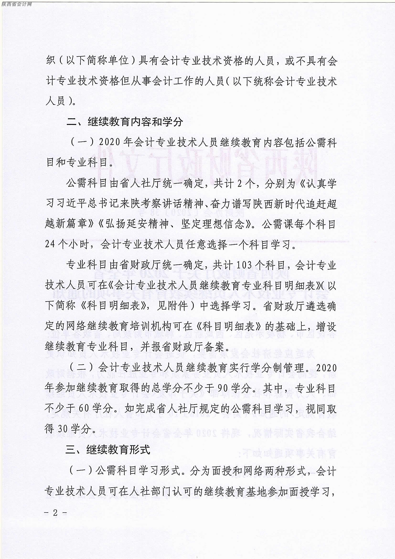 2020-2021陕西会计继续教育入口:http://kjw.shaanxi.gov.cn/keepeduNetExaminee